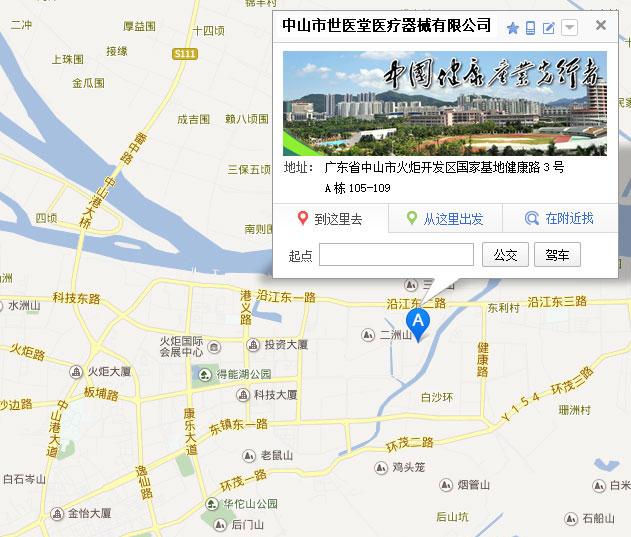 中山市世医堂医疗器械有限公司地图