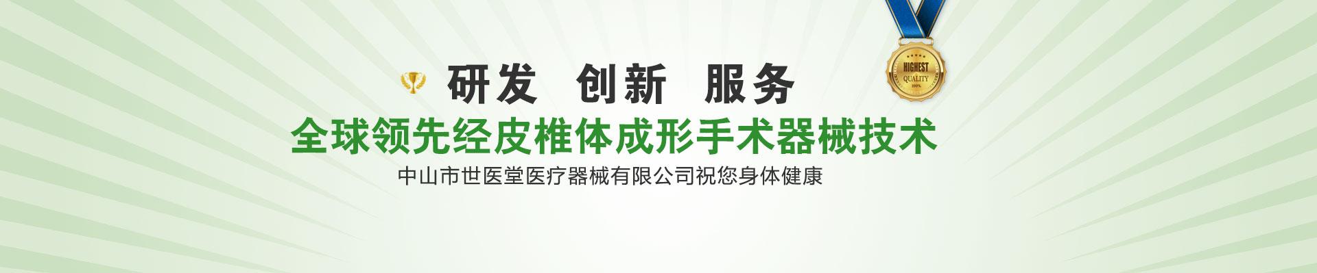 中山市世医堂医疗器械有限公司